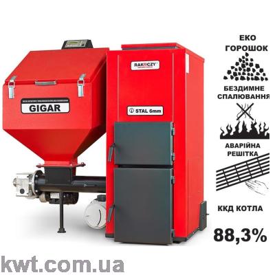 Котлы с автоматической подачей  Rakoczy GIGAR 25 кВт