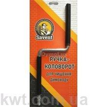Ручка-коловорот для чистки дымохода Savent