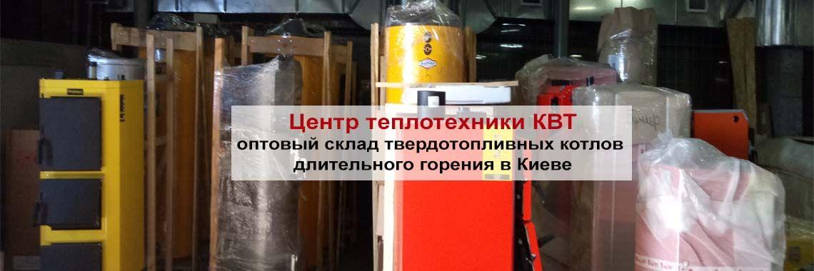 КВТ - оптовый склад котлов Киев