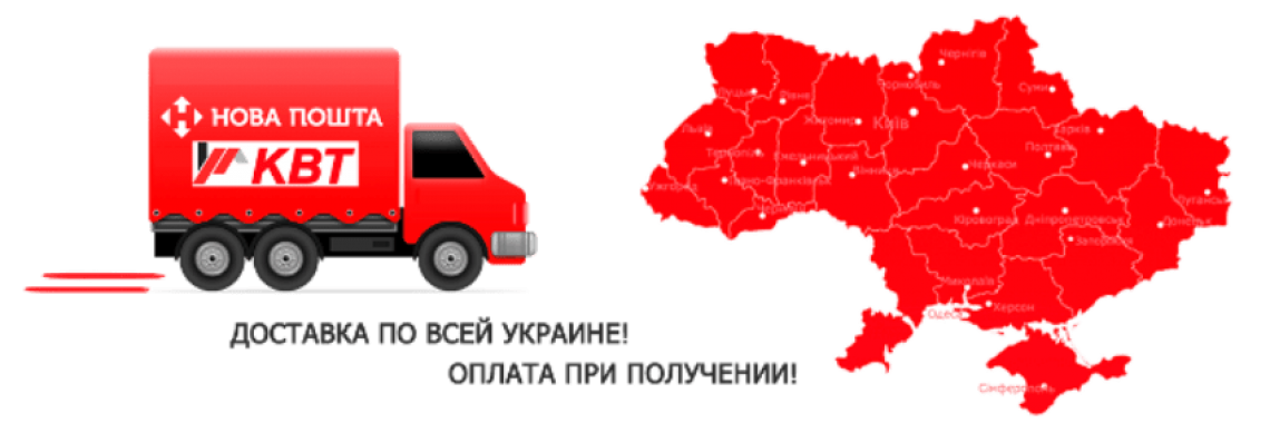 Доставка в любую точку Украины